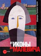 From the Icon to Malevich
