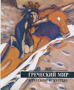 The Hellenic World in Russian Art