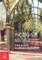 The Russian Museum: Аnnual report 2012