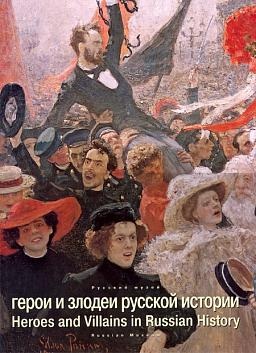 Heroes and Villains in Russian History in Art of the 18th-20th Centuries