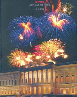 State Russian Museum. Annual Report 2003