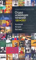 State Russian Museum. 1991-2001. The Department of Contemporary Art. Collection, History, Exhibitions