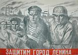 V. Serov. Keep Town of Lenin against the Enemy! 1941. Autolithograph. 60 х 85.2