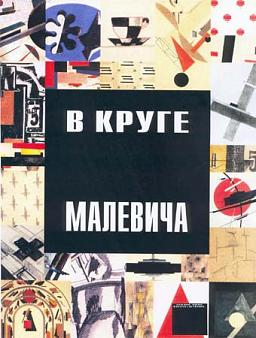 In Malevich's Circle: Confederates, Students and Followers in Russia 1920s-1950s