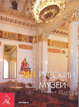 The Russian Museum: Аnnual report 2011