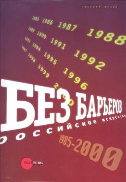 NO BARRIERS. RUSSIAN ART OF THE 1985 – 2000