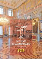 The Russian Museum: Аnnual report 2014