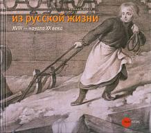 From Russian Life of the 18th -- Early 20th Centuries: Drawing, Watercolours, Engraving, Porcelain and Sculpture