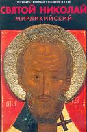 St Nicholas of Myra in works of XII-XIX centuries from the State Russian Museum collection.