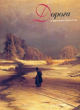 Roads in Russian Art