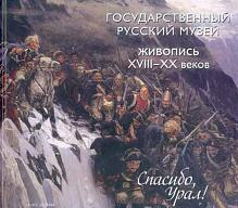 The State Russian Museum. Painting of the Eighteenth - Twentieth Centuries Thank you, Ural!