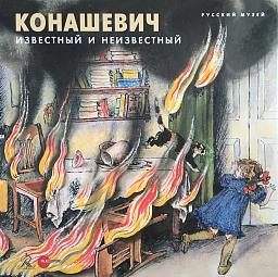 Konashevich: Known and Unknown