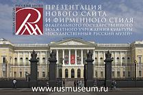 Presentation of new site and corporate identity of the Russian Museum