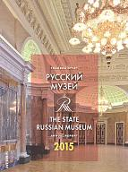 The Russian Museum: Аnnual report 2015