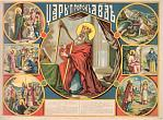 King and Prophet David. 1903. Workshop of M. Solovyov. Chromolithograph. Image:59.4x81.3; Sheet:64.4x87