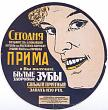 Unknown artist. «Prima» Tooth powder. Chromolitograph. Diameter 42,5.