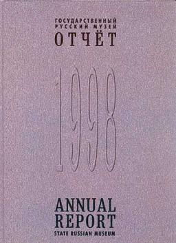The Russian Museum. Annual Report. 1998