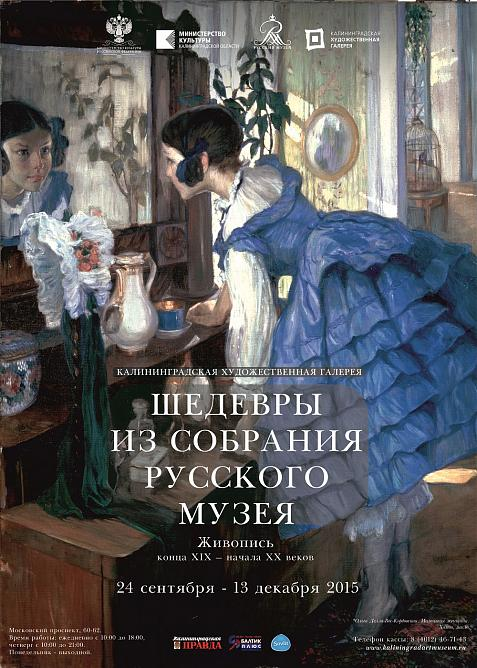 Masterpieces of the Russian Museum