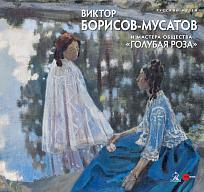 "Victor Borisov-Musatov and the artists of the ""Blue Rose"" Society"