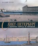 Saint-Petersburg. A portrait of the city and its citizens