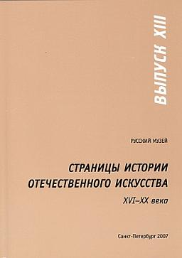 Pages of History of National Art of the 16th v 21st Centuries. Edn. 13. To the Centenary of Georgy Smirnov