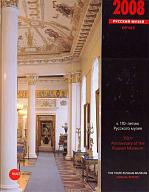 The State Russian Museum: Аnnual report 2008