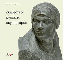 Society of Russian Sculptors