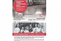 May 12. Musical Thursdays in the Stroganov Palace