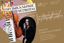 July 18, 2019. Musical Thursdays in the Stroganov Palace