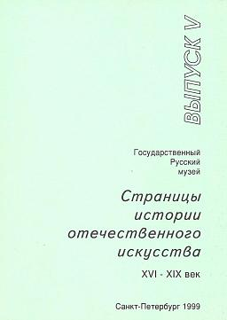 Pages of the History of Russian Art. Sixteenth to Nineteenth Centuries. Issue V