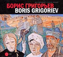 Boris Grigoriev From Russian, European, American and Chilean Collections