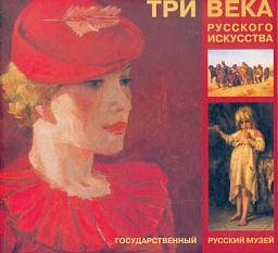 Three Centuries of Russian Art