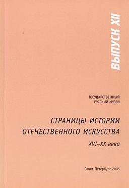 Pages from the History of Russian Art. 16th to 20th Centuries. Edn. 12