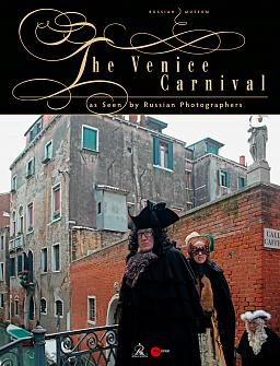 Venice Carnival as Seen by Russian Photographers