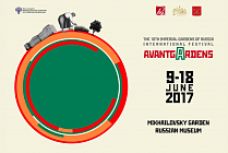 Program of the Xth Imperial Gardens of Russia International Festival