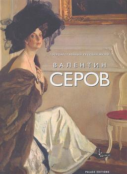 Valentin Serov (1865-1911). Painting and Graphic Art from the collection of the State Russian Museum