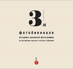 Third Photobiennale of Historical and Archival Photography from the Russian Museums and Private Collections