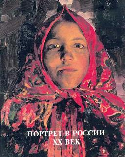 Portraiture in Russia: XX Century