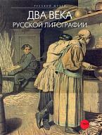 Two Centuries of Russian Lithography