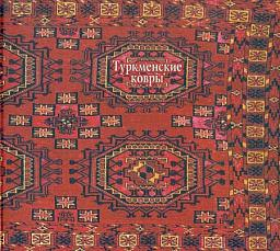 Turkmen Carpets from the Collection of the State Russian Museum