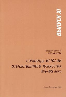 Pages from the History of Russian Art. 16th to 21st Centuries. Edn. 11