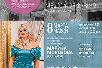 Concert to the International Women's Day in the Stroganov Palace
