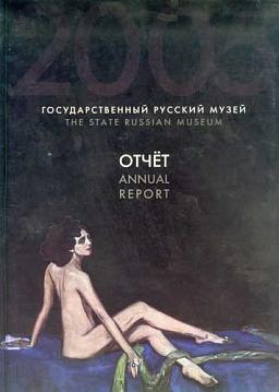 State Russian Museum. Annual Report 2005
