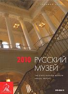 The Russian Museum: Аnnual report 2010
